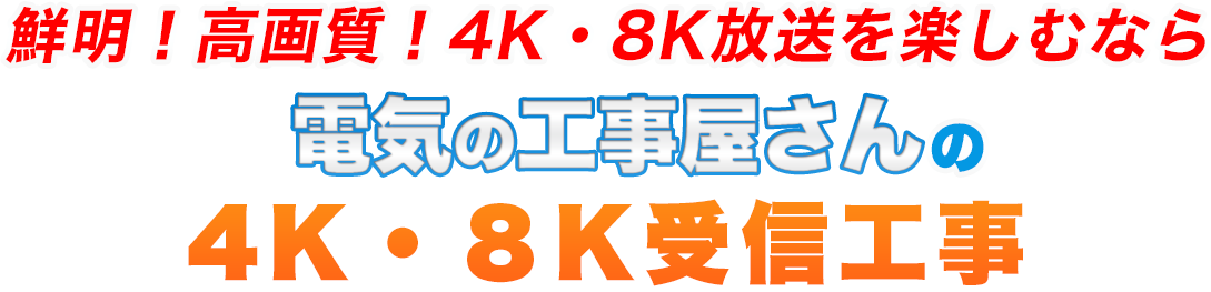鮮明!高画質!4K・8K放送を楽しむなら電気の工事屋さん4K・8K受信工事