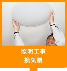 照明工事換気扇